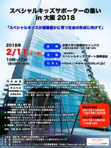 スペシャルキッズサポーターの集い in 大阪2018パンフレット