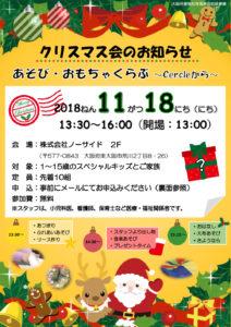 あそび・おもちゃくらぶ2018年11月18日開催チラシ