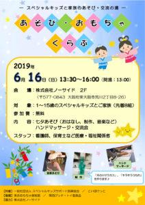 『あそび・おもちゃくらぶ~Cercleから~』6月16日開催のお知らせ